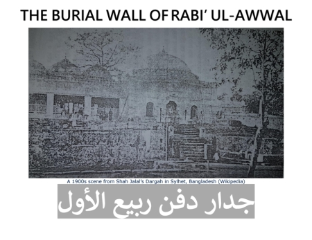 burial_wall_of_rabiul_awwal