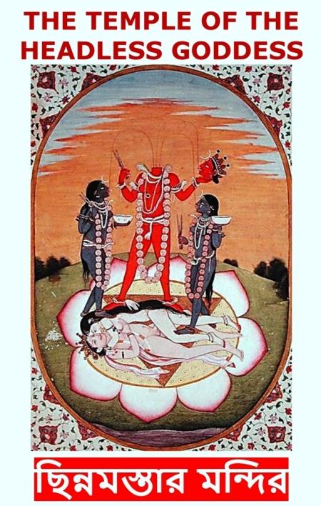 temple_of_the_headless_goddess