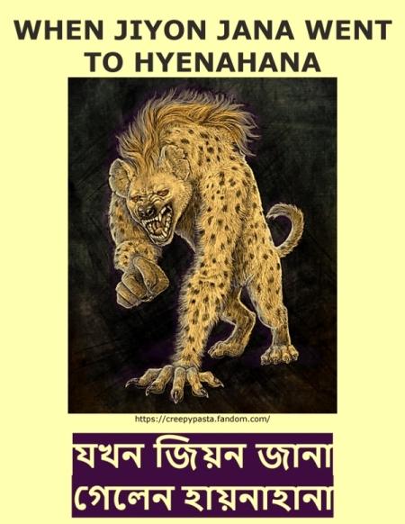 when_jiyon_jana_went_to_hyenahana
